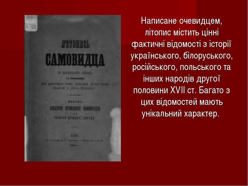 Написане очевидцем, літопис містить цінні фактичні відомості з історії україн...