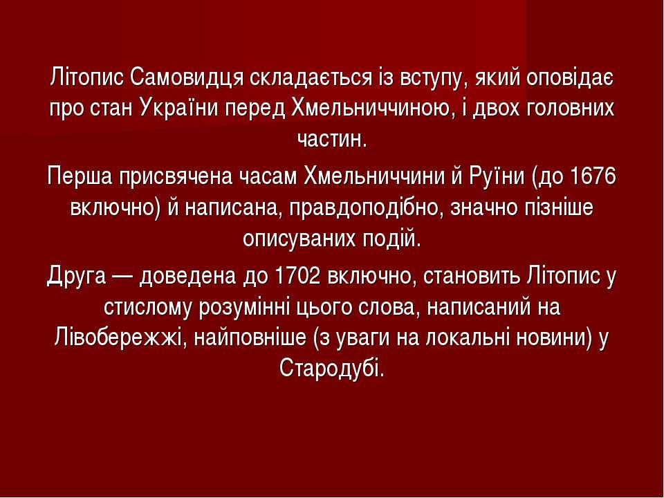 Літопис Самовидця складається із вступу, який оповідає про стан України перед...