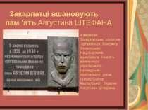 Закарпатці вшановують пам 'ять Августина ШТЕФАНА 4 вересня Закарпатська облас...