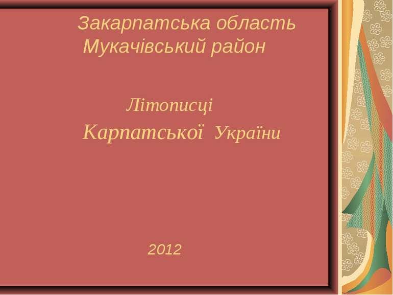 Закарпатська область Мукачівський район Літописці Карпатської України 2012