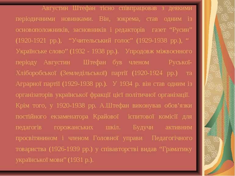 Августин Штефан тісно співпрацював з деякими періодичними новинками. Він, зок...