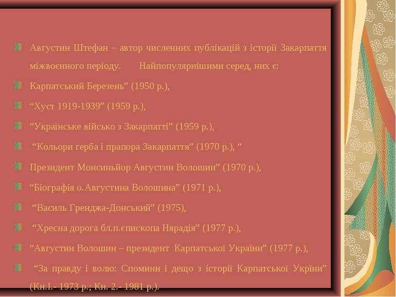 Августин Штефан – автор численних публікацій з історії Закарпаття міжвоєнного...