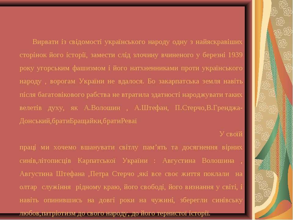 Вирвати із свідомості українського народу одну з найяскравіших сторінок його ...