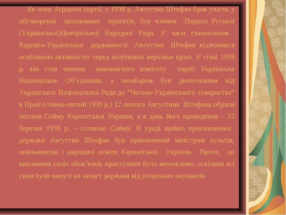 Як член Аграрної партії, у 1938 р. Августин Штефан брав участь у обговоренні ...