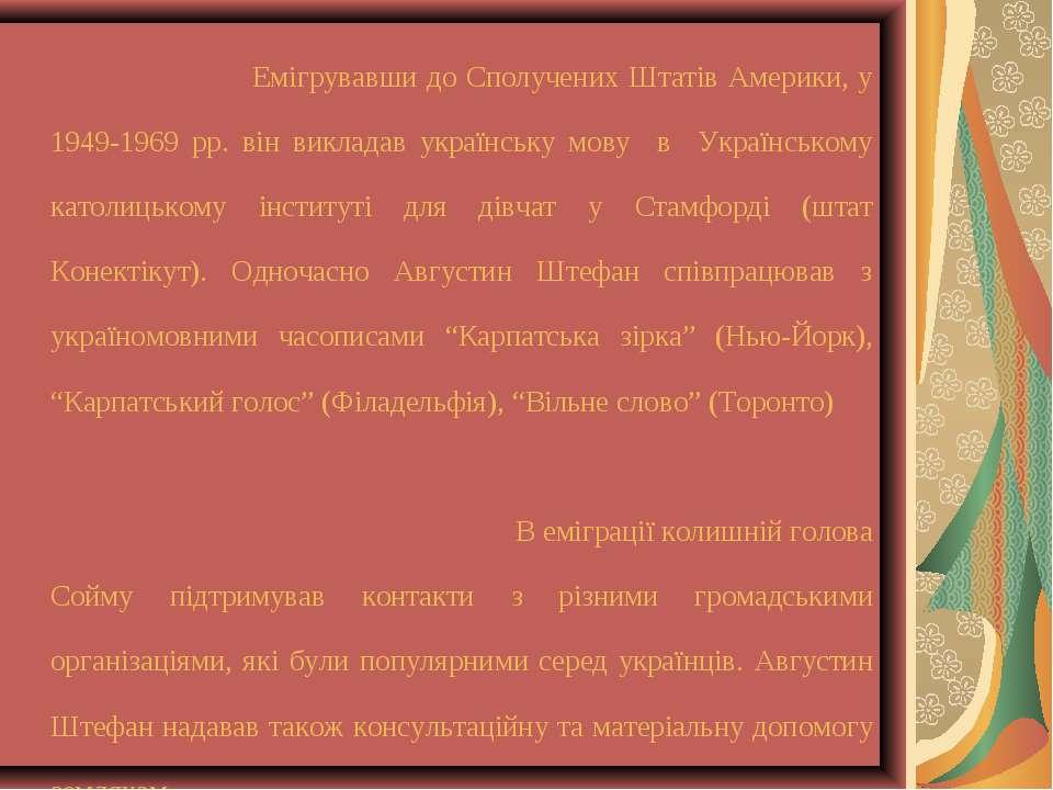 Емігрувавши до Сполучених Штатів Америки, у 1949-1969 рр. він викладав україн...