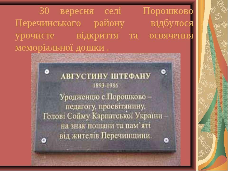 30 вересня селі Порошково Перечинського району відбулося урочисте відкриття т...