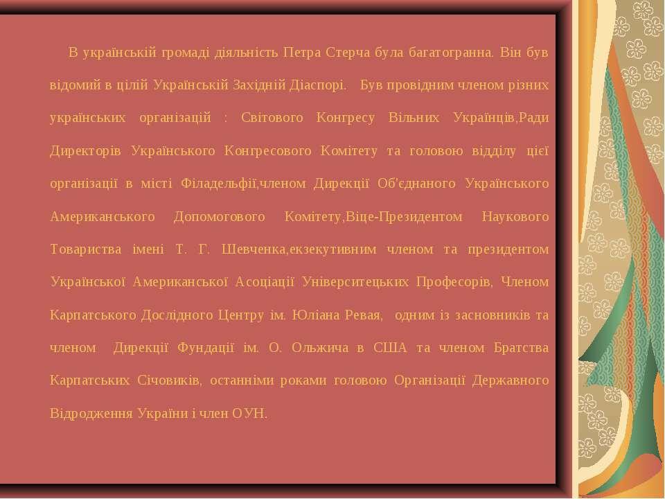 В українській громаді діяльність Петра Стерча була багатогранна. Він був відо...