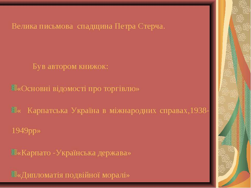 Велика письмова спадщина Петра Стерча. Був автором книжок: «Основні відомості...