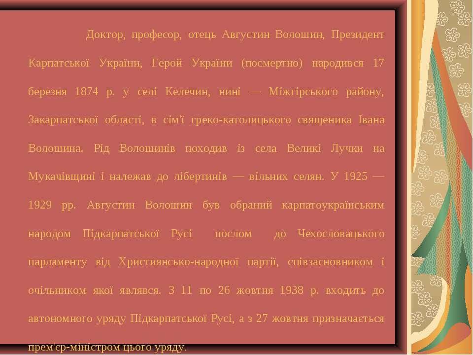 Доктор, професор, отець Августин Волошин, Президент Карпатської України, Геро...