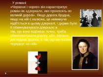 . У романі «Червоне і чорне» він характеризує роман як «дзеркало, яке пронося...
