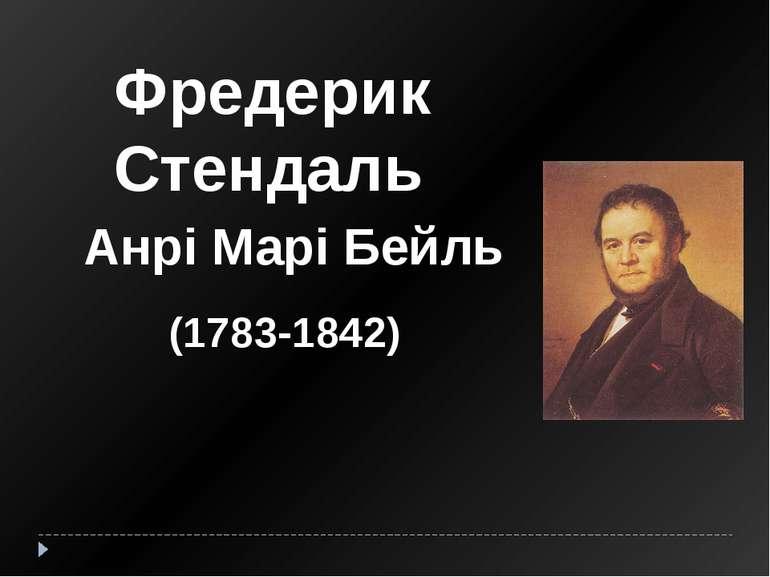 Фредерик Стендаль Анрі Марі Бейль (1783-1842)