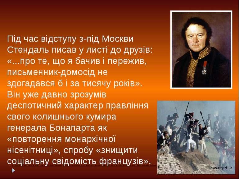 Під час відступу з-під Москви Стендаль писав у листі до друзів: «...про те, щ...