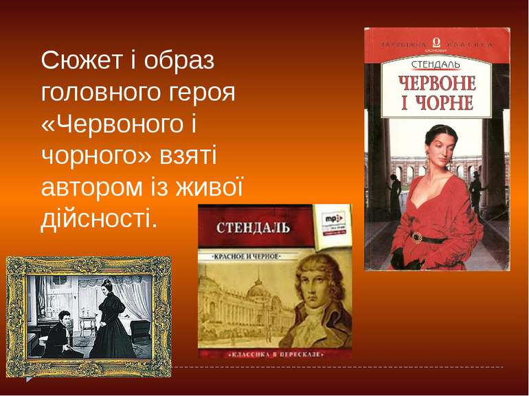 Сюжет і образ головного героя «Червоного і чорного» взяті автором із живої ді...