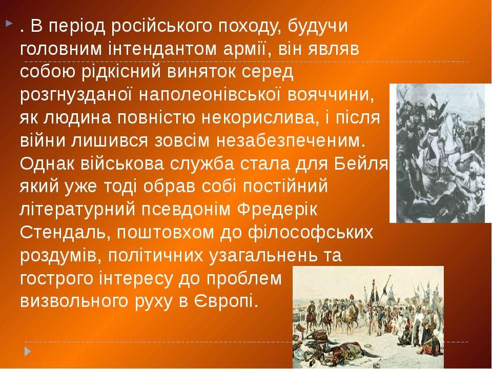 . В період російського походу, будучи головним інтендантом армії, він являв с...