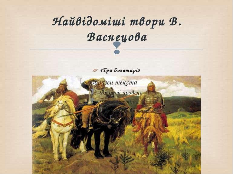 Найвідоміші твори В. Васнецова «Три богатирі»