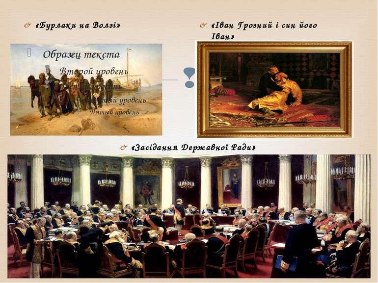 «Бурлаки на Волзі» «Іван Грозний і син його Іван» «Засідання Державної Ради»