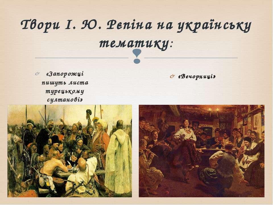 «Запорожці пишуть листа турецькому султанові» Твори І. Ю. Рєпіна на українськ...