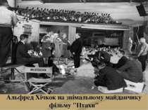 """Альфред Хічкок на знімальному майданчику фільму """"Птахи"""""""