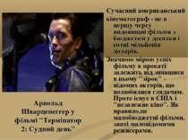 """Арнольд Шварценеггер у фільмі """"Термінатор 2: Судний день"""" Сучасний американсь..."""