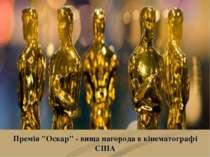 """Премія """"Оскар"""" - вища нагорода в кінематографі США"""