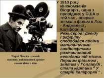 Чарлі Чаплін - самий, напевно, впізнаваний артист епохи німого кіно У 1910 ро...