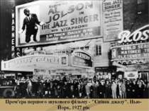 """Прем'єра першого звукового фільму - """"Співак джазу"""". Нью-Йорк, 1927 рік"""