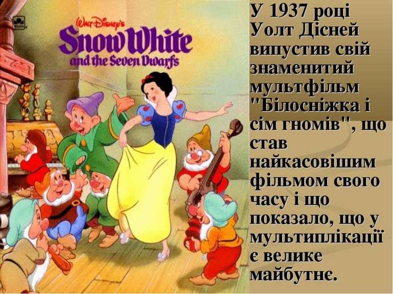 """У 1937 році Уолт Дісней випустив свій знаменитий мультфільм """"Білосніжка і сім..."""