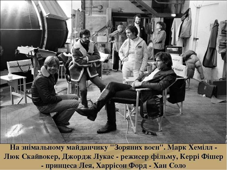 """На знімальному майданчику """"Зоряних воєн"""". Марк Хемілл - Люк Скайвокер, Джордж..."""