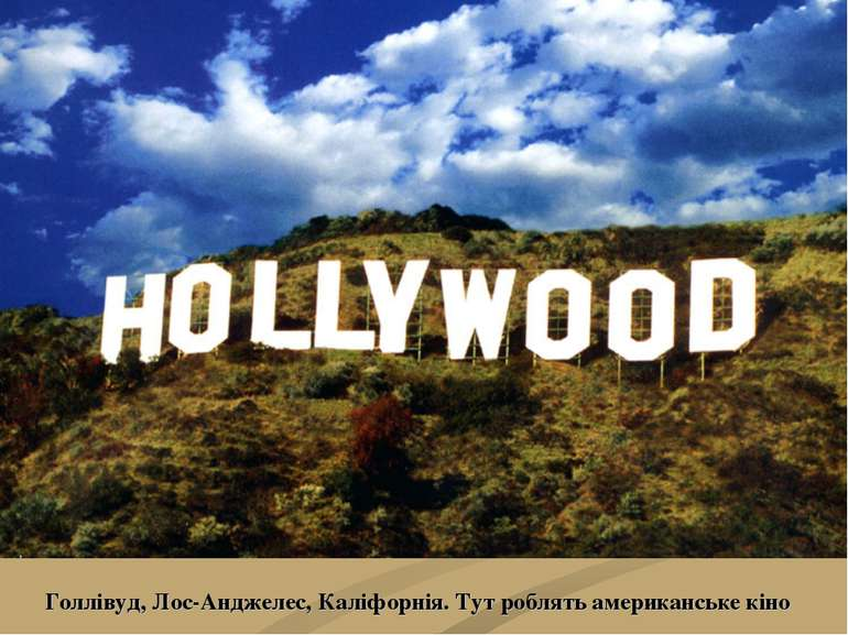 Голлівуд, Лос-Анджелес, Каліфорнія. Тут роблять американське кіно
