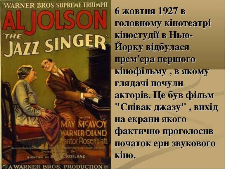 6 жовтня 1927 в головному кінотеатрі кіностудії в Нью- Йорку відбулася прем'є...