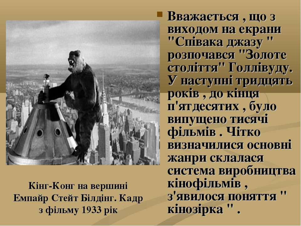 Кінг-Конг на вершині Емпайр Стейт Білдінг. Кадр з фільму 1933 рік Вважається ...