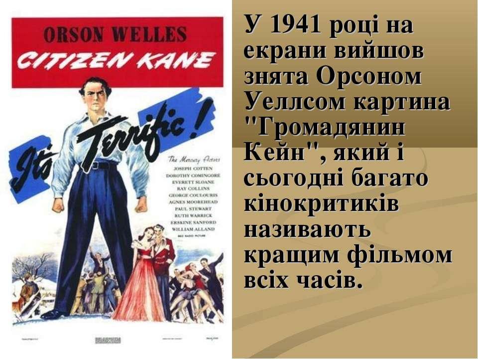 """У 1941 році на екрани вийшов знята Орсоном Уеллсом картина """"Громадянин Кейн"""",..."""