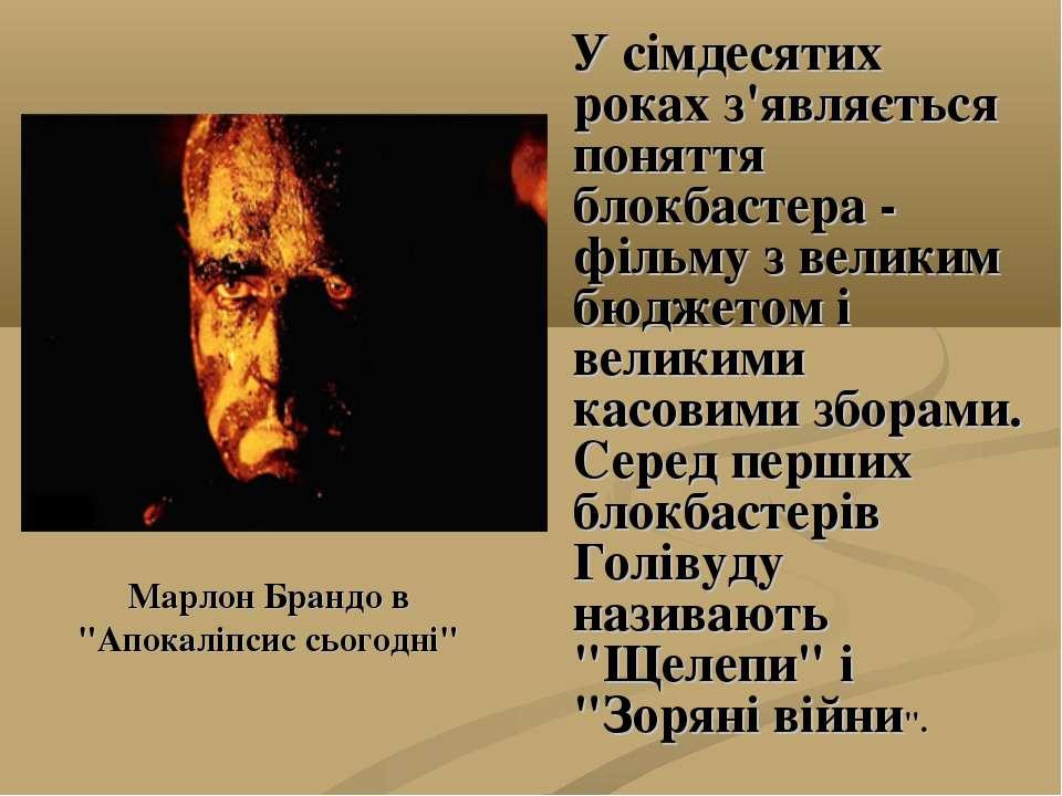 """Марлон Брандо в """"Апокаліпсис сьогодні"""" У сімдесятих роках з'являється поняття..."""