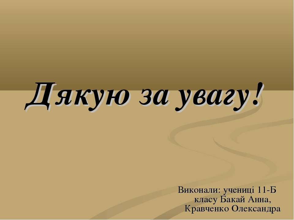Дякую за увагу! Виконали: учениці 11-Б класу Бакай Анна, Кравченко Олександра