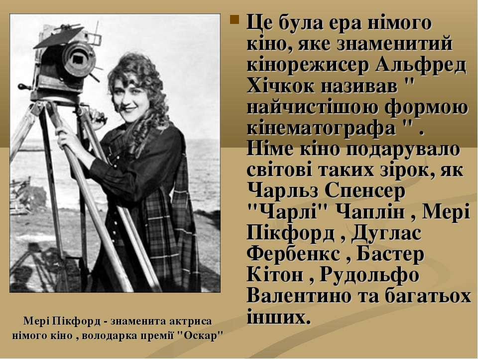"""Мері Пікфорд - знаменита актриса німого кіно , володарка премії """"Оскар"""" Це бу..."""