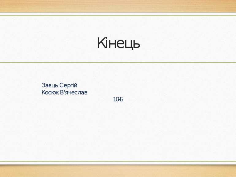 Кінець Заєць Сергій Косюк В'ячеслав 10-Б
