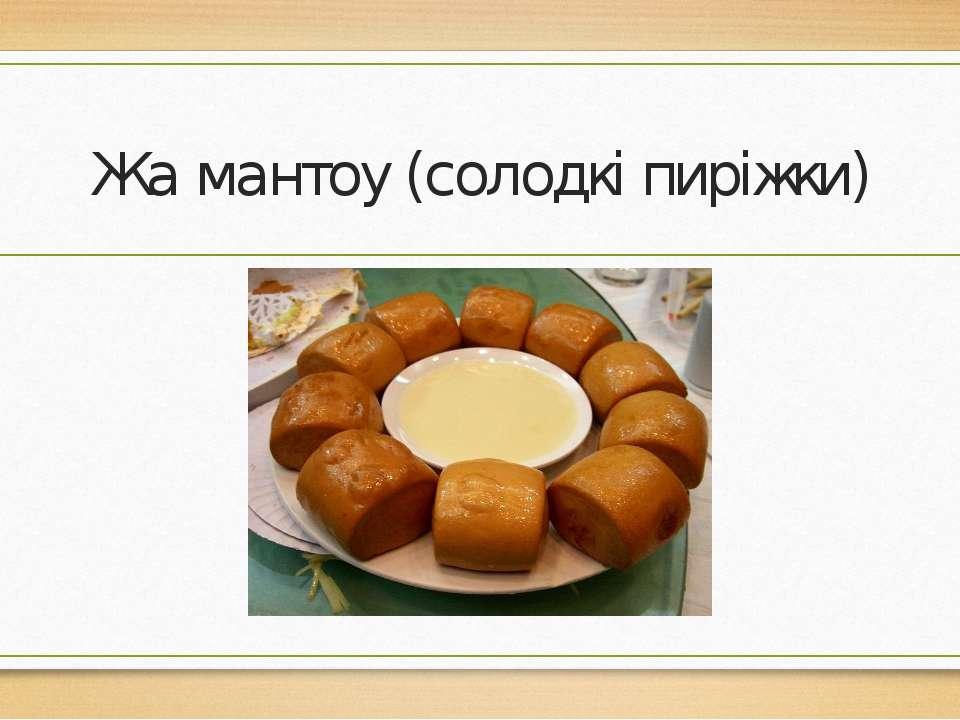 Жа мантоу (солодкі пиріжки)
