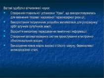 """Вагомі здобутки вітчизняної науки: Створення плавильної установки """"Уран"""", що ..."""