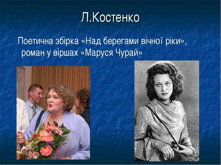 Л.Костенко Поетична збірка «Над берегами вічної ріки», роман у віршах «Маруся...