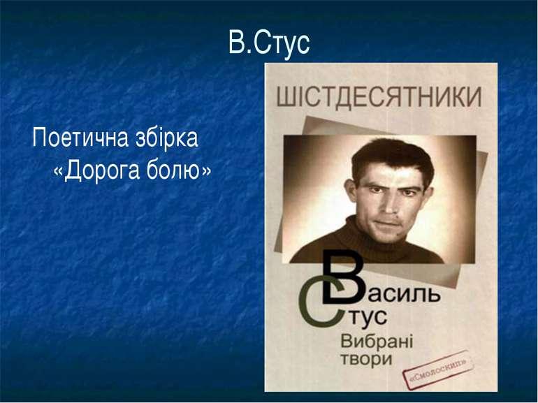 В.Стус Поетична збірка «Дорога болю»