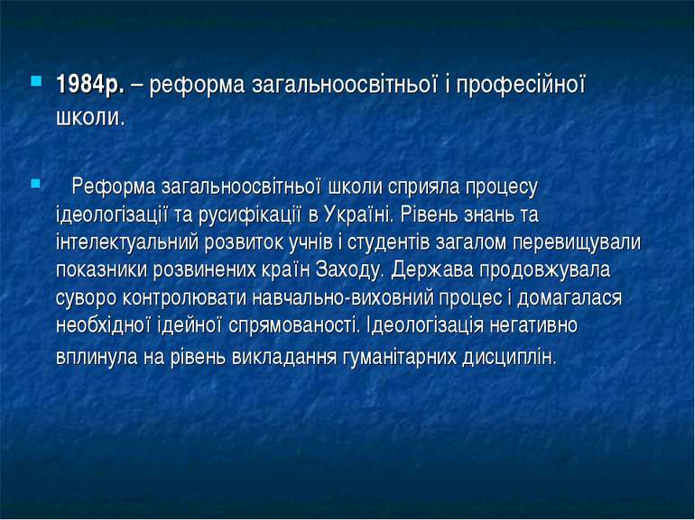 1984р. – реформа загальноосвітньої і професійної школи. Реформа загальноосвіт...