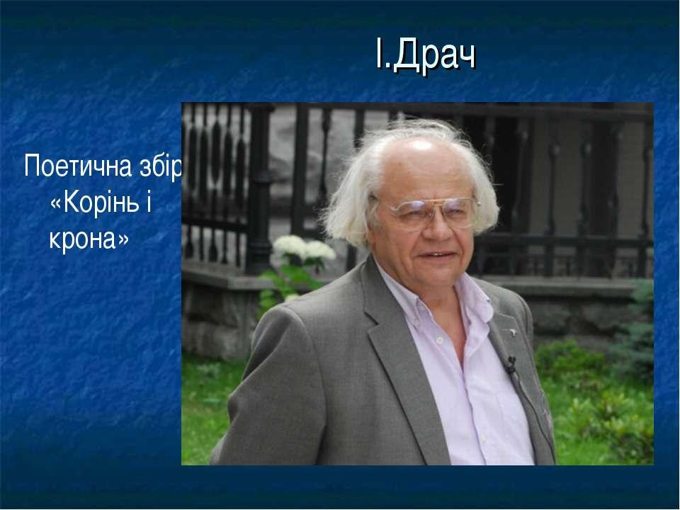 І.Драч Поетична збірка «Корінь і крона»