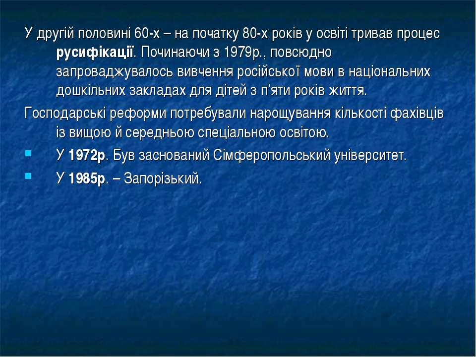 У другій половині 60-х – на початку 80-х років у освіті тривав процес русифік...