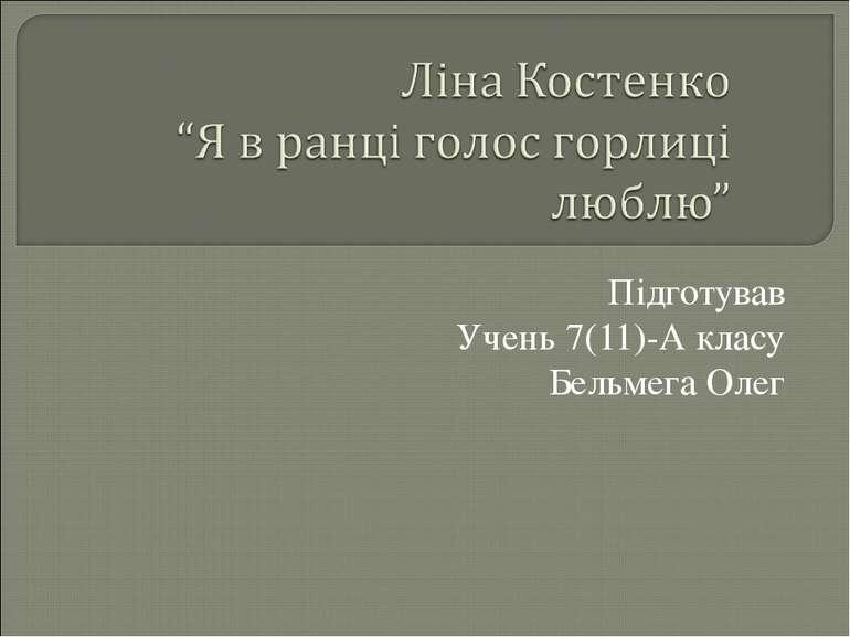 Підготував Учень 7(11)-А класу Бельмега Олег
