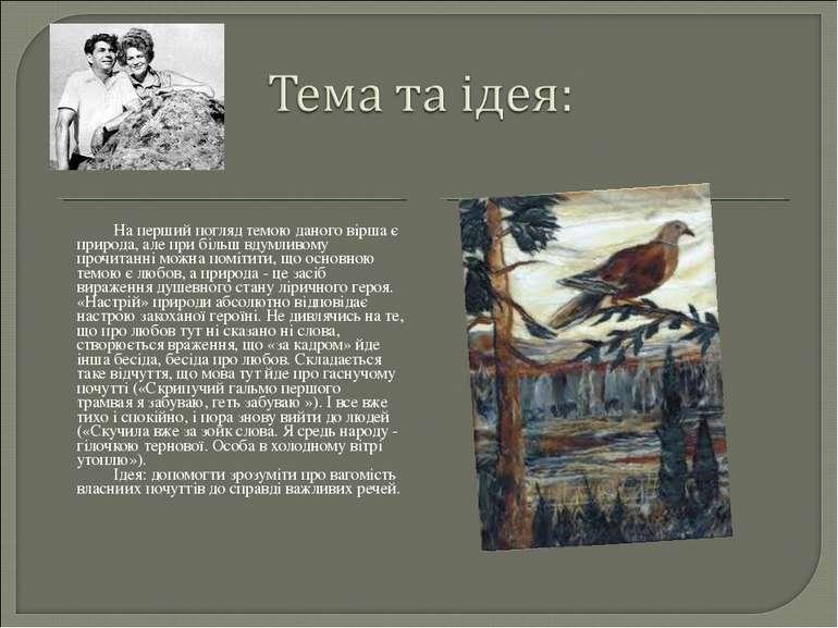 На перший погляд темою даного вірша є природа, але при більш вдумливому прочи...