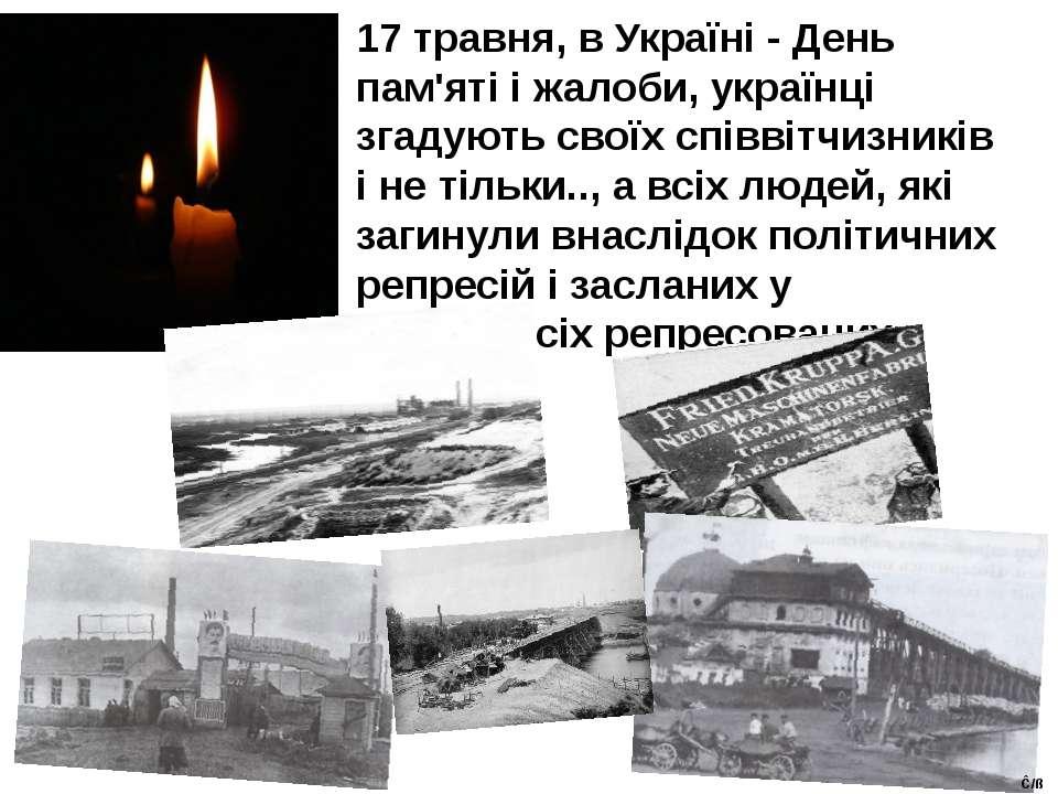 17 травня, в Україні - День пам'яті і жалоби, українці згадують своїх співвіт...