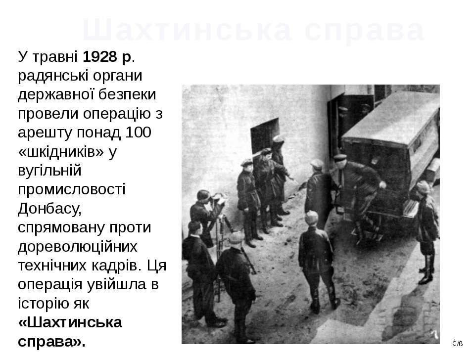 Шахтинська справа У травні 1928 р. радянські органи державної безпеки провели...