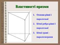 Властивості призми Основи рівні і паралельні Бічні ребра рівні і паралельні Б...