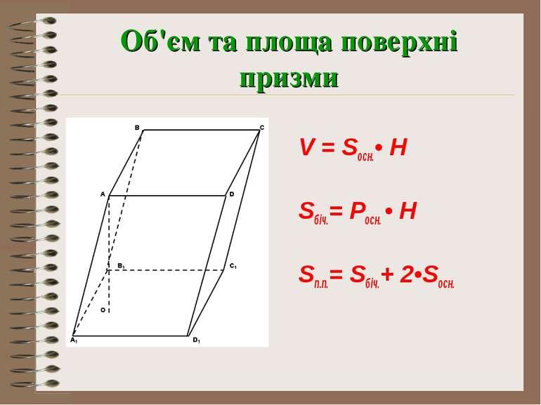 Об'єм та площа поверхні призми V = Sосн.• H Sбіч.= Pосн. • H Sп.п.= Sбіч.+ 2•...