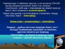 Температура з глибиною зростає, а на позначці 150-200 км від поверхні речовин...